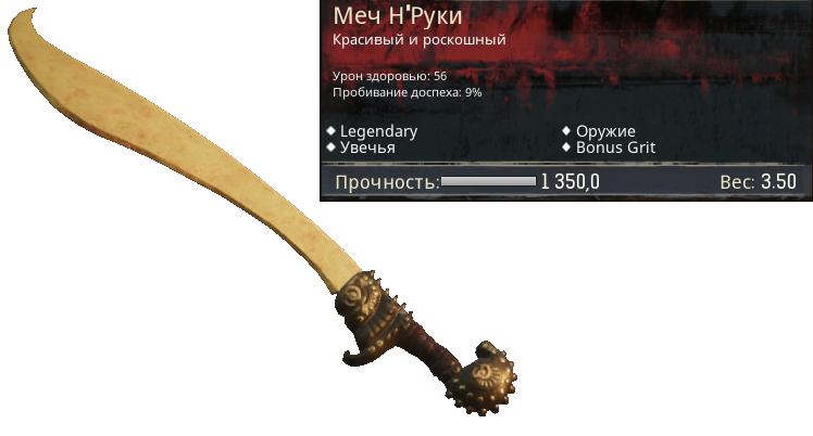 Пиратская бухта - меч